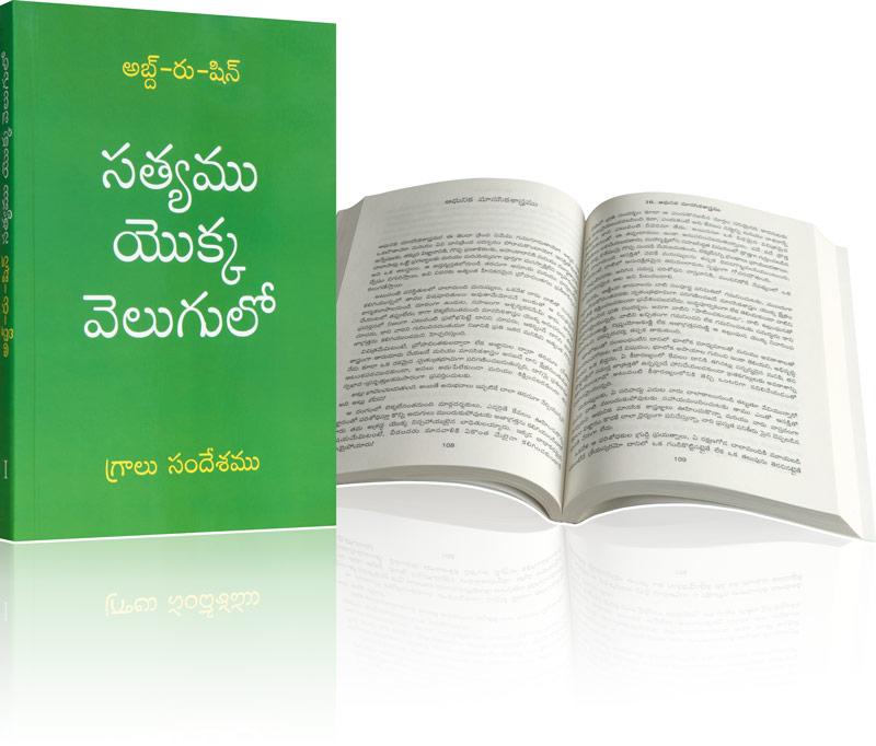 సత్యము యొక్క వెలుగులో – గ్రాలు సందేశము | అబ్ద్-రు-షిన్